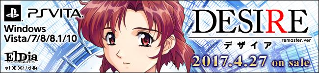 【DESIRE remaster.ver】応援中!